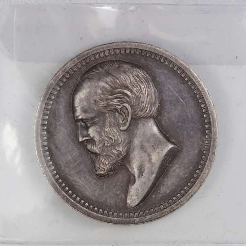 1882-Lincoln and Garfield Medal.